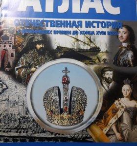 Исторический атлас