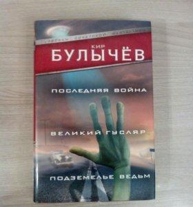 Собрание произведений Кира Булычева