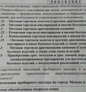 Готовая фирма ООО Золотник