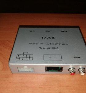 4 AUX in аудио интерфейс для audi MMI 2