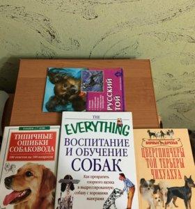 Книги о собак