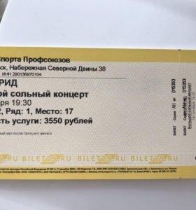 Билет «Егор Крид» Архангельск