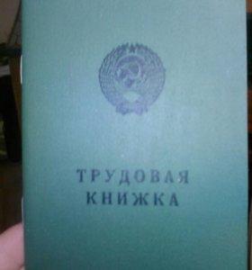 Трудовая книжка образца 1974 г.