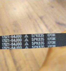 17521-64J00 Ремень приводной 5РК835 Сузуки SX4