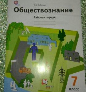 Тетрадь по обществознанию за 7 класс