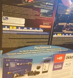 PlayStation 4 slim бандл