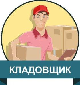 Кладовщик по учету товаро-материальных ценностей