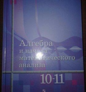 Учебник алгебра и начала мат анализа