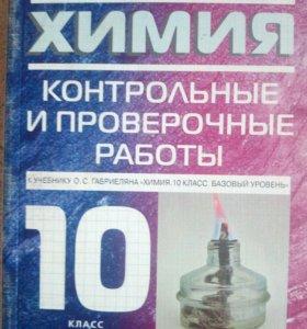Химия 10