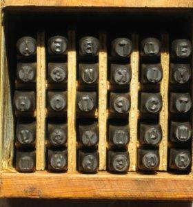 клейма буквенные твёрдосплавные №5 (Кобрино)
