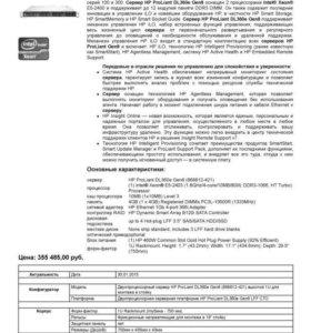 Сервер HP ProLiant DL360 Gen8