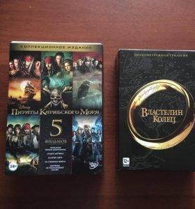 Коллекция фильмов «Властелин колец» и «Пираты к.м»