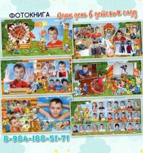 Выпускные альбомы для школ и детских садов.