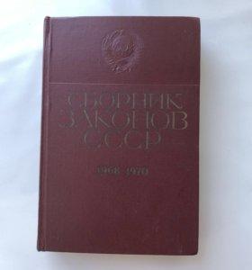 Сборник законов СССР 1968-1970