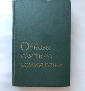 Основы научного коммунизма