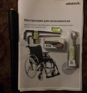 Кресло-коляска для инвалида