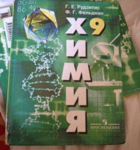 Учебник по химии. 9 класс.