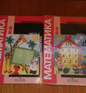 Учебники для 2 класса