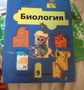 Учебник 9 класс.