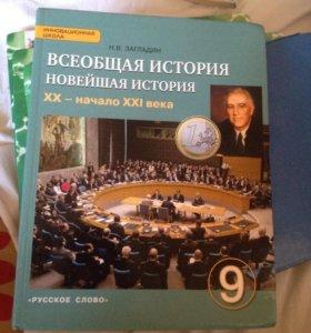 Учебник по истории. 9 класс.