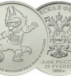 25 рублей «Забивака» fifa 2018