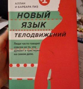 Книга Аллана и Барбары Пиз