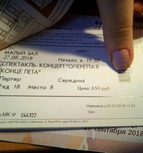 """Билет на спектакль-концерт """"оперетта в конце лета"""