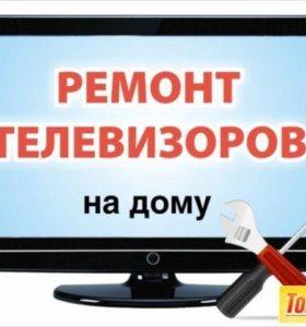 Ремонт телевизоров жк  , плазма