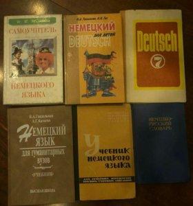 Учебники для изучения немецкого языка