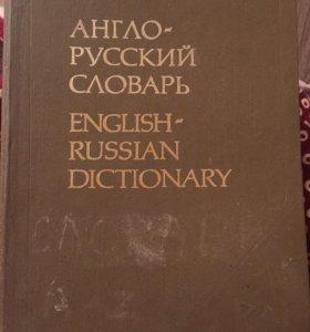 Англо-Русский словари