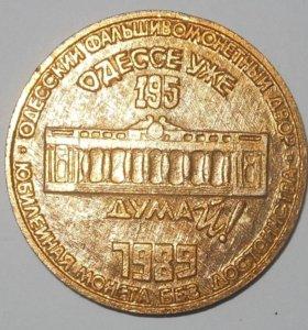 Медаль памятная, Одесса мама
