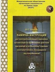 Пожарно-техническая литература