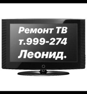 Ремонт,продажа,покупка б/у телевизоров(т.999274)