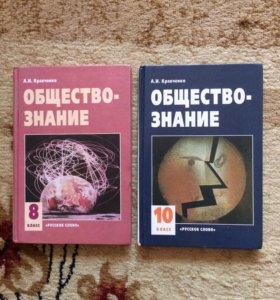 Учебники по Обществознанию (8 и 10 классы)