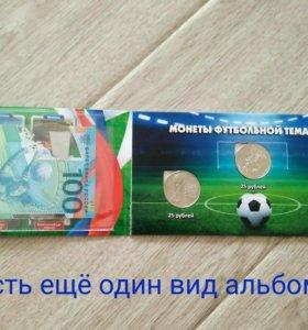 Альбом капсульный ЧМ 2018 футбол ФИФА со 100 р.