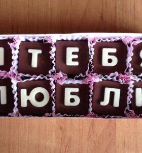 Буквы из шоколада
