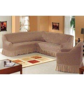 Еврочехлы на угловой диван  кресло