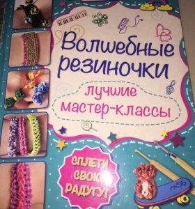 Книжка мастер-класс как сплести браслет