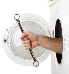 Ремонт стиральных и посудамоечных машин