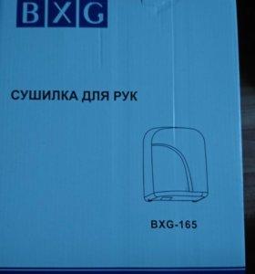 Сушилка для рук BXG 165