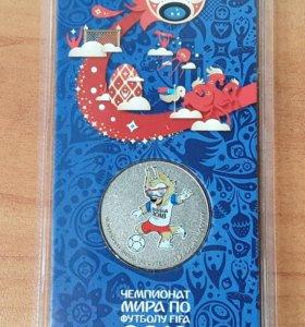25 рублей футбол талисман волк Забивака, цветной