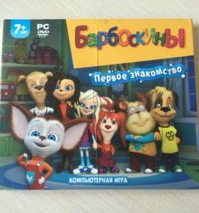 Компьютерная игра Барбоскины «Первое знакомство»