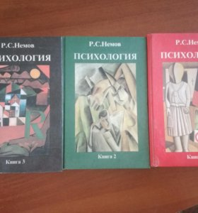 Немов Р.С. Психология в 3х томах