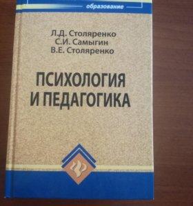 Психология и педагогика Л.Д. Столяренко