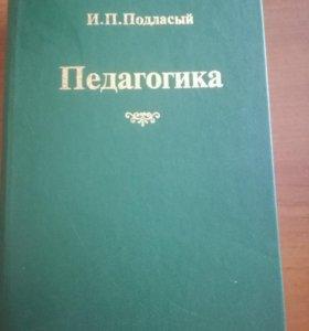Педагогика И.П. Подласый