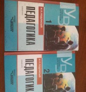 Педагогика И.П. Подласый в 2х томах