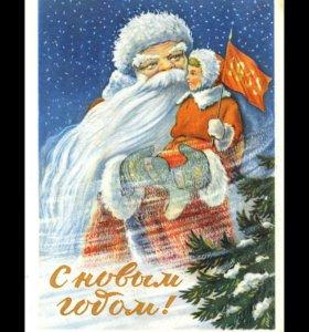 Открытка СССР. С Новым годом, Аржекаев, 1954 год