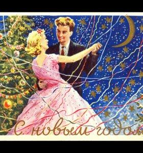 Открытка СССР. С Новым годом, Юдин, 1958 год