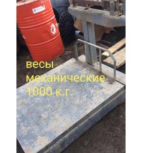 Весы механические 1000 к.г.