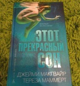 """Книга """"Этот прекрасный сон"""""""